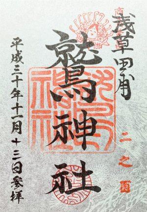 鷲神社平成30年酉の市限定御朱印