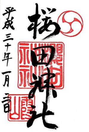 櫻田神社正月御朱印
