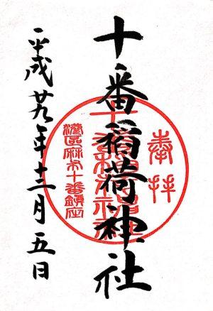 十番稲荷神社通常御朱印