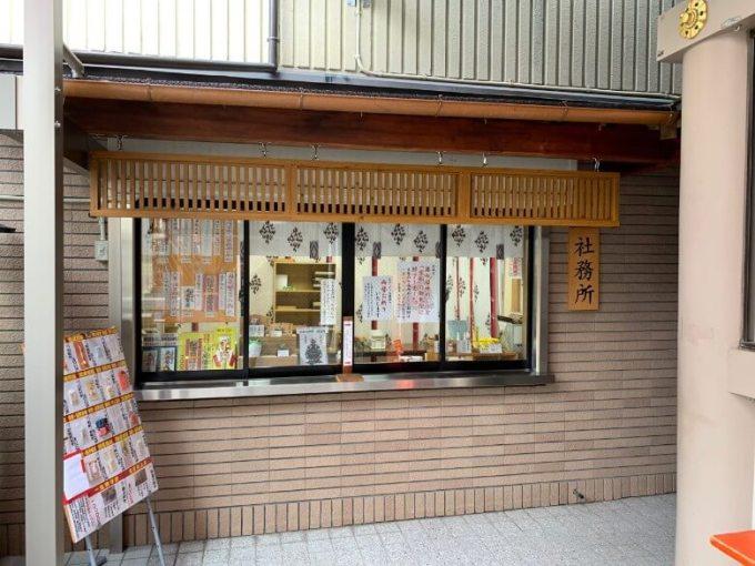 十番稲荷神社社務所