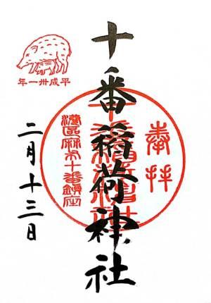 十番稲荷神社御朱印