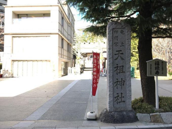 六本木天祖神社社号