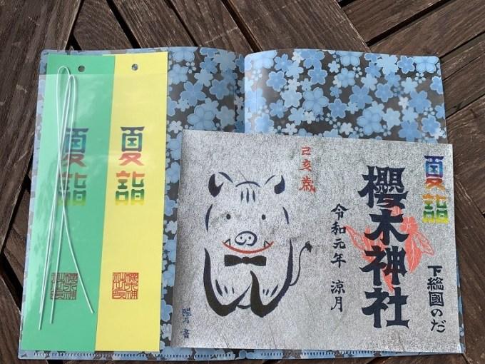 櫻木神社夏詣御朱印符一式