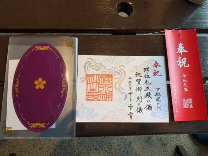 櫻木神社の御大礼奉祝記念御朱印符三点セット