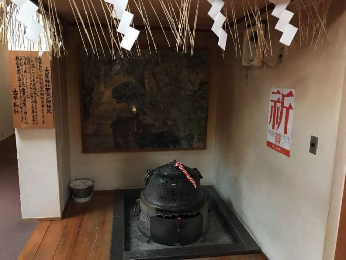 古峯神社不滅の御神火