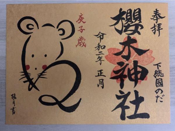 櫻木神社御朱印社紋印