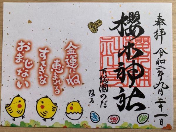 櫻木神社社名印