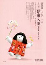 御所人形の世界展 佐川美術館