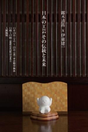 「日本の工芸 その伝統と未来」
