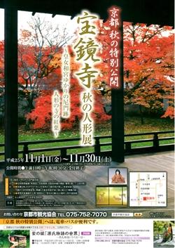 秋の特別公開 「宝鏡寺」