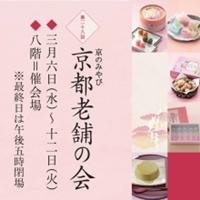 第28回 京都老舗の会