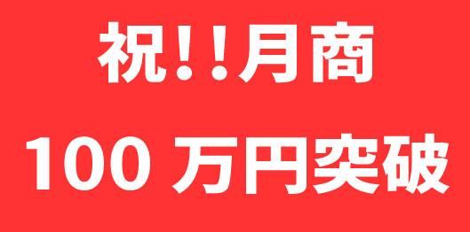 中国輸入物販 月商100万突破しました♪