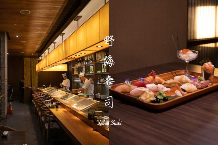 新竹美食|野海壽司 用平價在芙洛麗飯店裡,享受高級握壽司