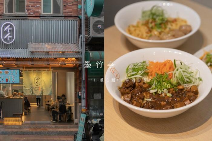 新竹美食|墨竹亭 金山街裡的燃麵與手搖飲的好滋味