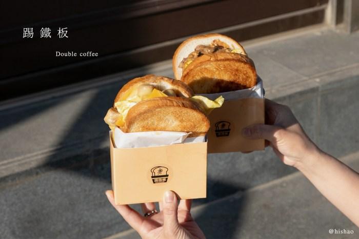 新竹美食 踢鐵板 Double Coffee  早餐 限量滿滿餡料的韓式鐵板土司