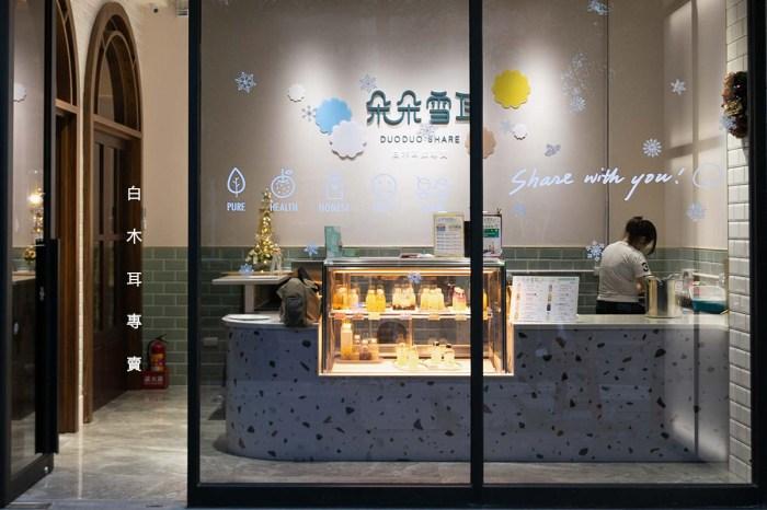 新竹美食|朵朵雪耳 DUODUO SHARE  有機白木耳專賣