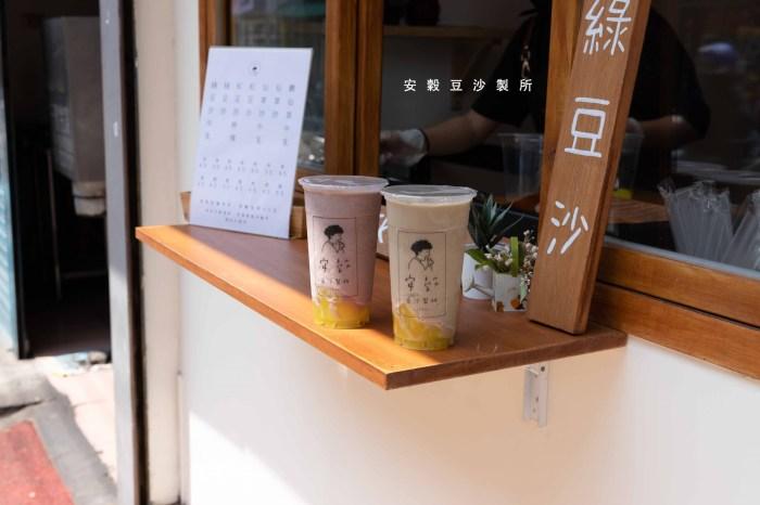 新竹飲料|安穀豆沙製所 湳雅街中消暑的一絲希望,真綿密濃厚的綠豆沙牛奶。