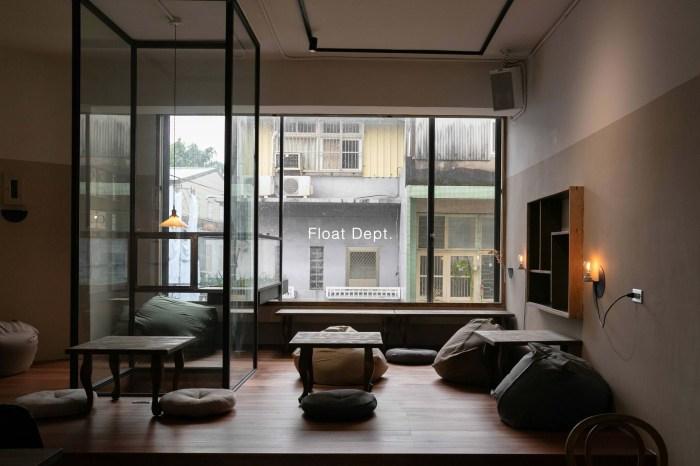 新竹咖啡廳 微生 Float Dept. 來老宅享受日光、飯糰、咖啡與空間。