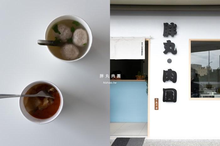 新竹美食 胖丸肉圓 來香山吃來自雲林斗六鄧肉圓老店的美味。