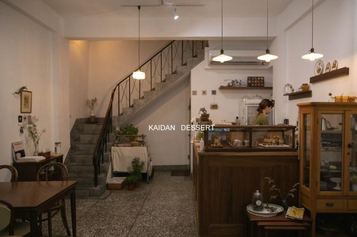 階段甜點|新竹|咖啡廳 有溫度的手作戚風蛋糕和輕食,包下你的早午餐與下午茶。