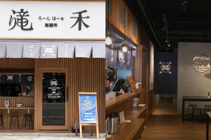 滝禾製麵所 新莊店 新竹 拉麵 客製化拉麵,嚐鮮新的拉麵選擇。