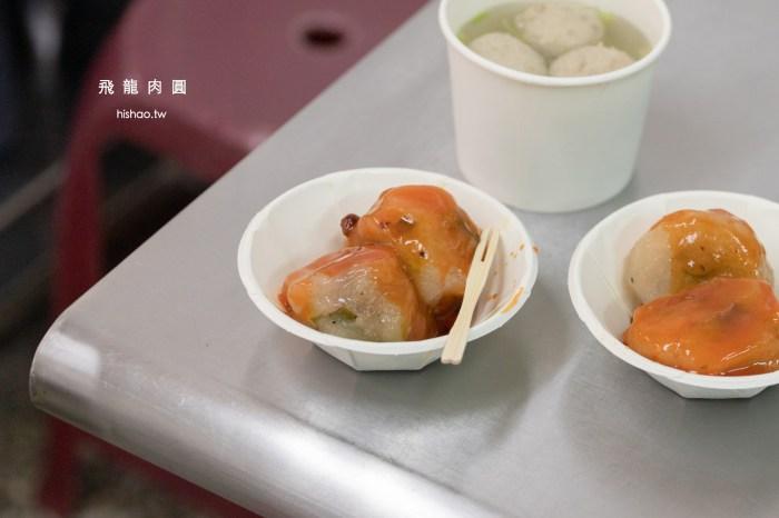 飛龍肉圓|新竹|小吃 吃不膩的紅糟栗子肉圓老店。