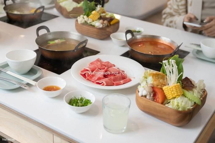 柚一鍋 a pomelo's Hot Pot|新竹|美食 日系清新風格火鍋,享受迷人柚香大蔥雞湯鍋底。