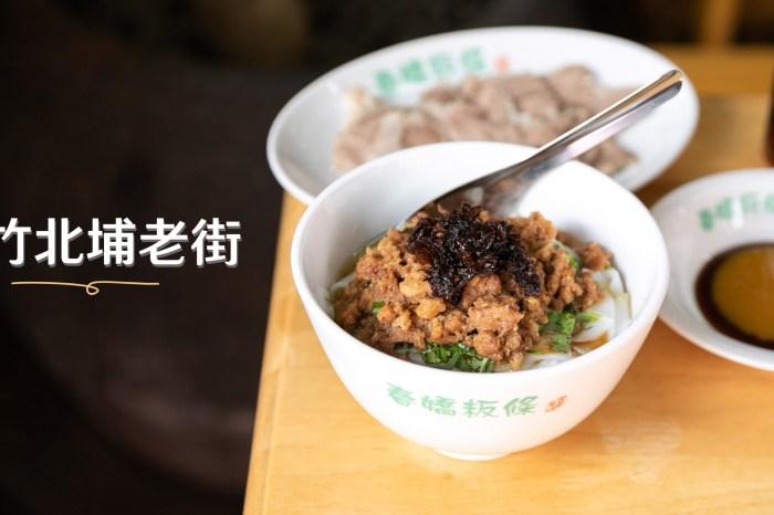 新竹美食:春嬌粄條 北埔老街的【頂配粄條】。