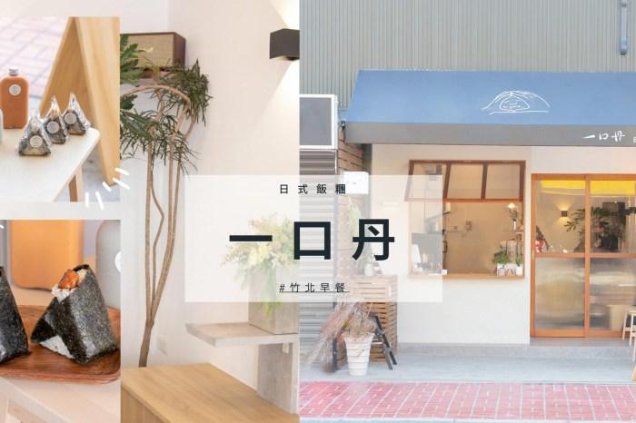 新竹美食|一口丹 日式飯糰 你想要的口味都在這 。