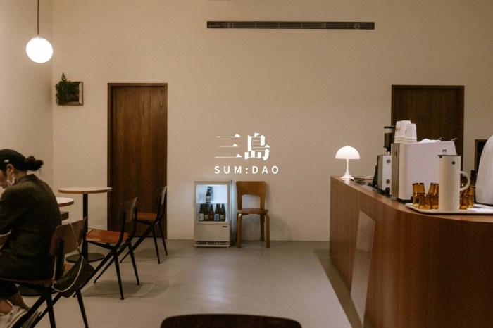 新竹美食|三島sum:dao 竹北咖啡廳 給想暫時逃離忙碌生活的你,享有片刻的寧靜。