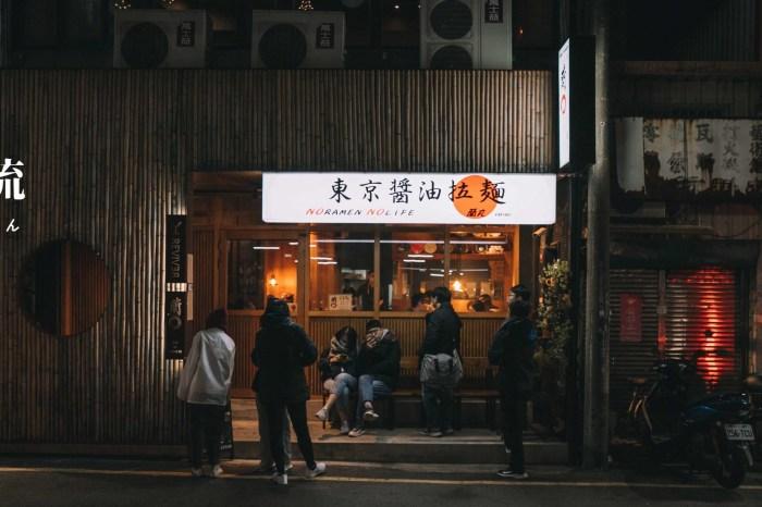 新竹美食|鷹流東京醬油拉麵蘭丸 新竹勝利店 你喜歡台灣味還是日本味呢。