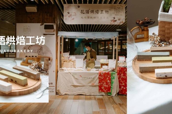 新竹美食|巨城快閃店 花語烘焙工坊期間限定五種口味的迷人起司條新上市。