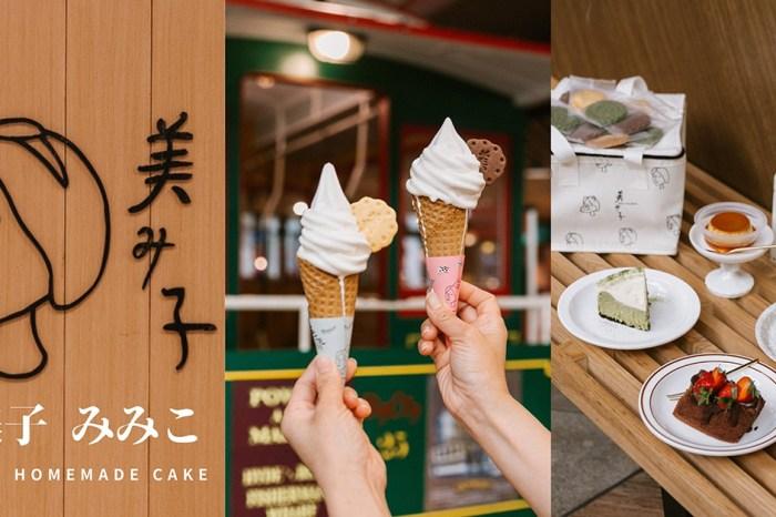 新竹美食 美美子 從宜蘭羅東來的必吃手作蛋糕巨城快閃中,北海道霜淇淋與布丁控不可錯過。