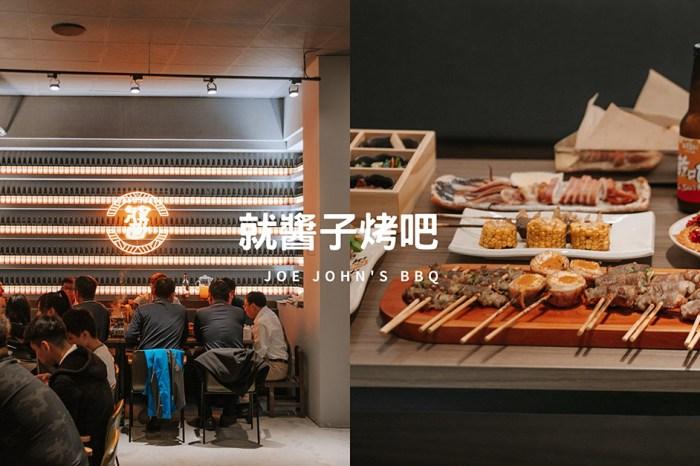 新竹美食 就醬子烤吧竹北店 竹北宵夜串燒美食推薦,還有各式炸物、炒泡麵、鍋物、啤酒選擇!