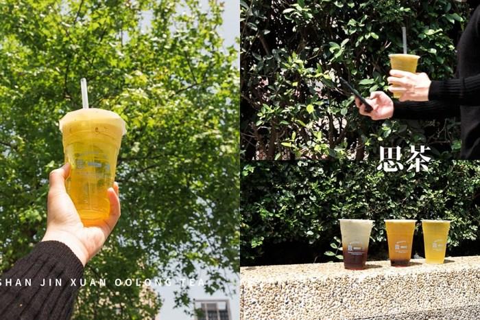 新竹美食 思茶Missing Tea 精品級茶飲新上市【山韻金萱烏龍茶】來自阿里山的回甘味。
