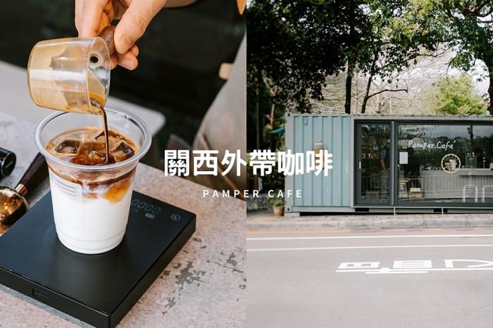 新竹美食|關西 PamperCafe' 外帶咖啡吧 來近郊走走,享受一杯精品拿鐵,享受間單生活。