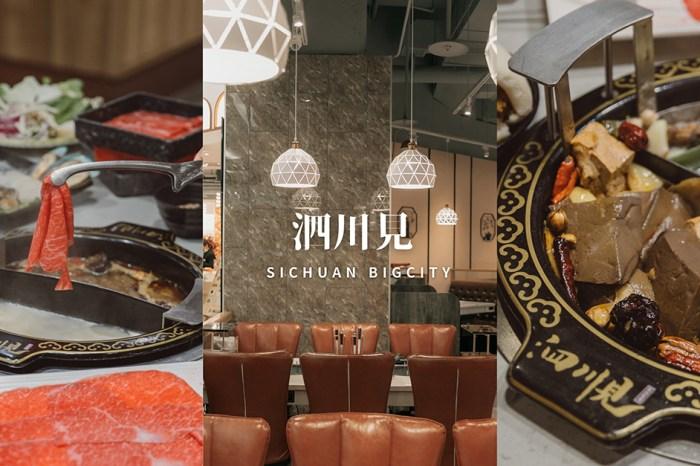 新竹美食|泗川見巨城店 巴蜀極品麻辣鴛鴦升降火鍋和牛、海鮮吃到飽!