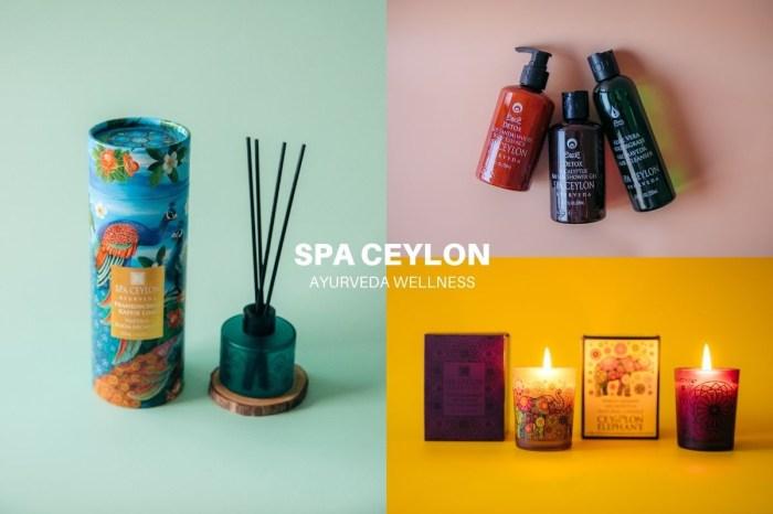 受保護的內容: SPA CEYLON 台灣 來自斯里蘭卡皇室御用之香,SPA舒壓質感香氛推薦。