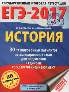 Артасов - сборник 30 вариантов ЕГЭ по истории