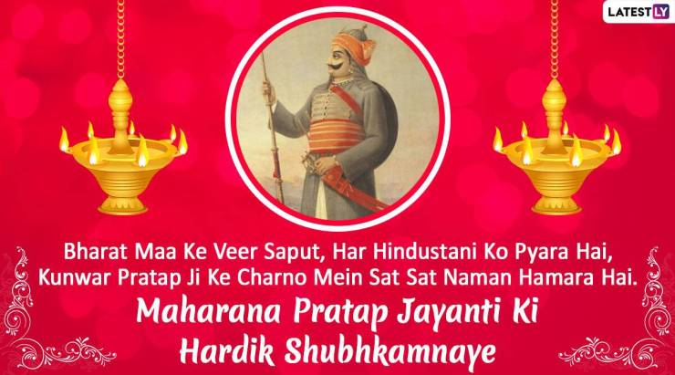 Happy Maharana Pratap Jayanti 2021 Wishes: Wish your loved ones on Maharana Pratap Jayanti with these WhatsApp Messages, Facebook Greetings, Quotes, HD Images, and Wallpapers World Daily News24