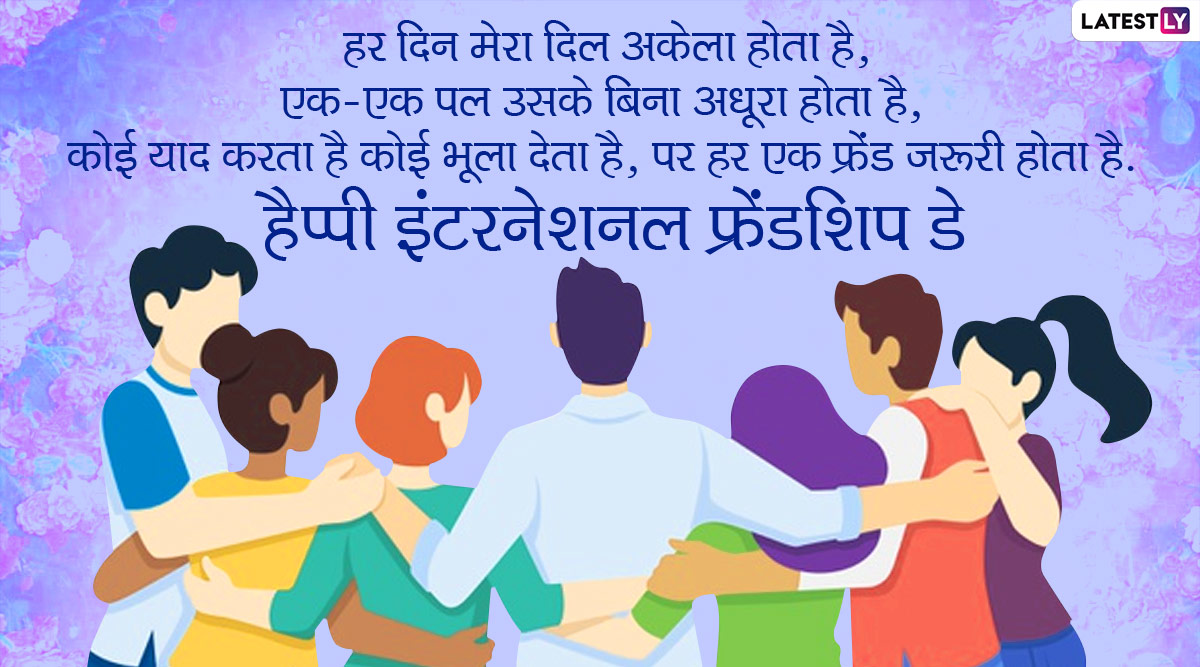 Happy International Friendship Day 2020 Wishes Tell Your Friends Happy International Friendship Day Through These Hindi Whatsapp Stickers Hd Images Greetings Cards Sms Quotes Facebook Messages Wallpapers Ampinity News