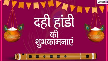 Happy Dahi Handi 2020 Wishes In Hindi: Wish your loved ones of Dahi Handi, Celebrate the celebrations of Bal Krishna's pastimes through these lovely WhatsApp Stickers, Facebook Messages, GIF Greetings, HD Images, Quotes, SMS, Wallpapers