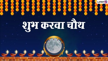Karwa Chauth 2020 Greetings & Images: Karva Chauth is a festival of unbroken good luck, wish all the best through these attractive Hindi GIF Wishes, WhatsApp Stickers, HD Photos, Facebook Messages, Wallpapers