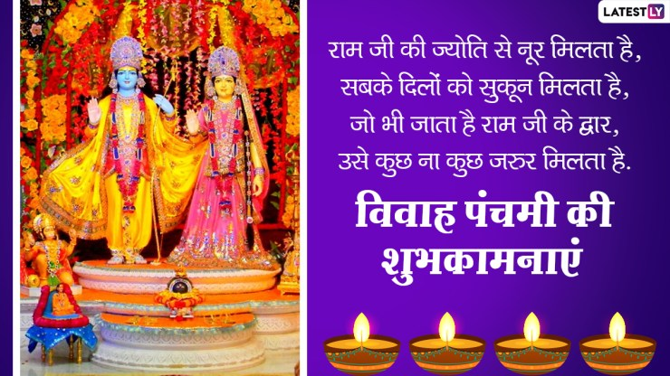 Vivah Panchami 2020 Messages: Wish loved ones on Vivaha Panchami with these Hindi WhatsApp Stickers, Facebook Greetings, GIF Images Ampinity News