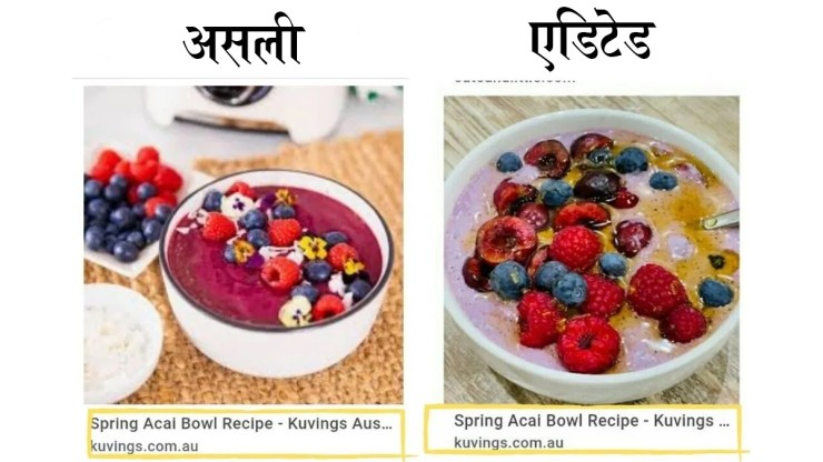 Fact Check: Did Kangana Ranaut really reveal her smoothie direction to a photo taken from Google?  Learn the truth of viral news World Daily News24