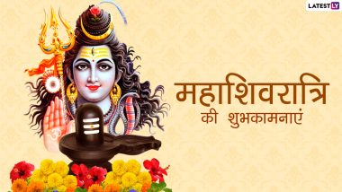 Happy Mahashivratri 2021 Greetings: देश में महाशिवरात्रि की धूम, इन हिंदी WhatsApp Status, Facebook Messages, HD Images के जरिए दें शुभकामनाएं