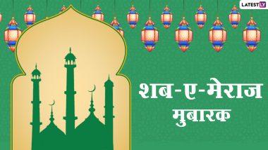 Shab E Meraj Mubarak 2021 Hindi Messages: शब-ए-मेराज मुबारक! अपनों को भेजें ये WhatsApp Stickers, Facebook Greetings, GIF Images और Quotes