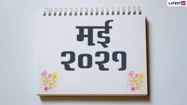 May 2021 Festival Calendar: Many big festivals like Eid, Akshaya Tritiya and Buddha Purnima will be celebrated in May, see the list of all the fasts and festivals of this month