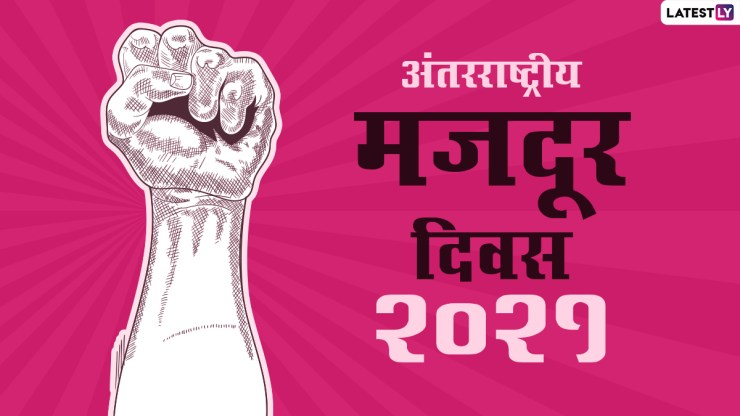 International Workers' Day 2021 HD Images: Share these WhatsApp Stickers, Facebook Greetings and Wallpapers on Labor Day, World Daily News24