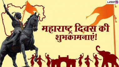 Maharashtra Day 2021 Messages: Wish these dear people of Maharashtra Foundation Day through WhatsApp Stickers, Facebook Greetings, GIF Images
